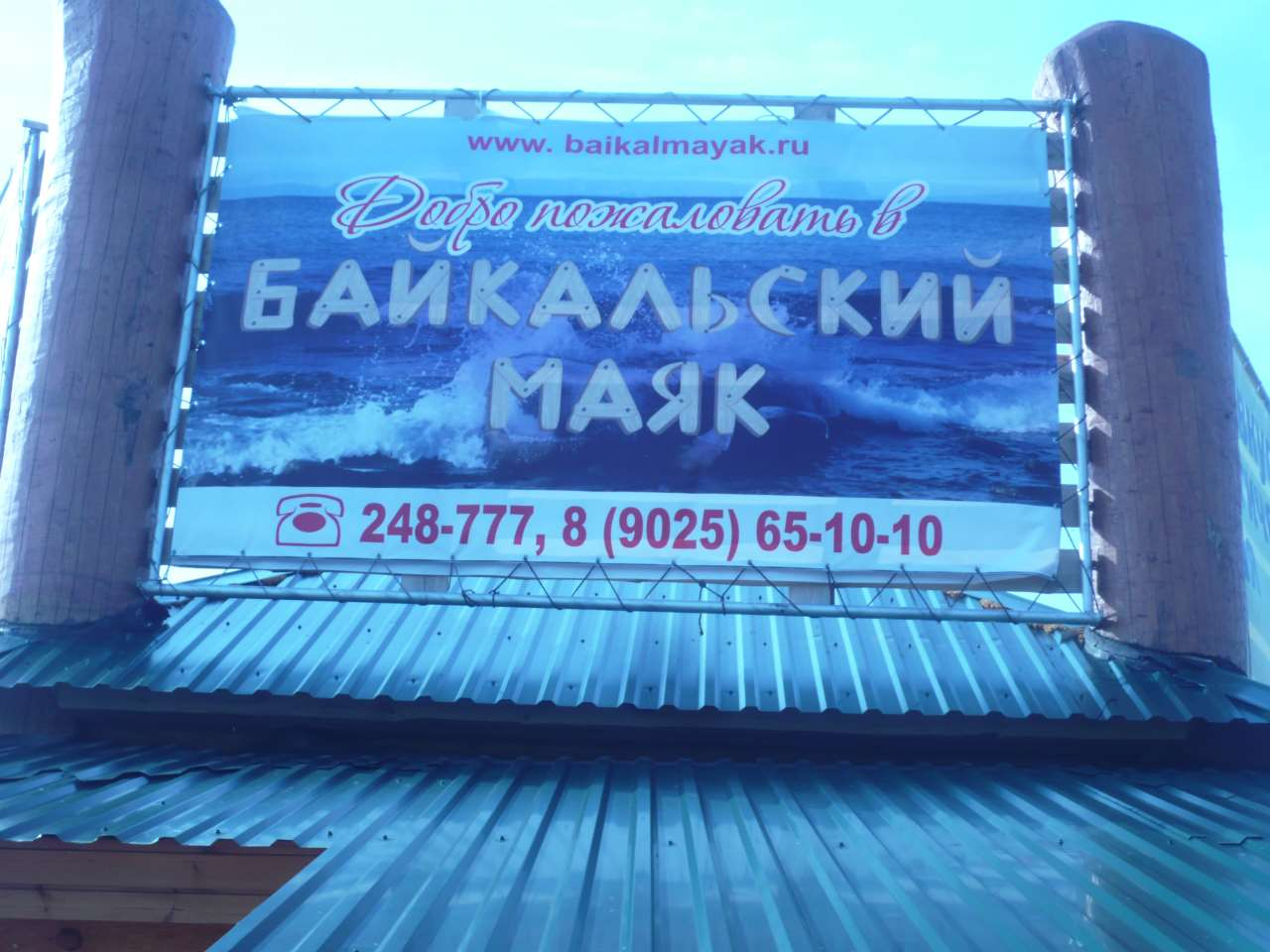http://baikalmayak.ru/images/download/P1040669.jpg