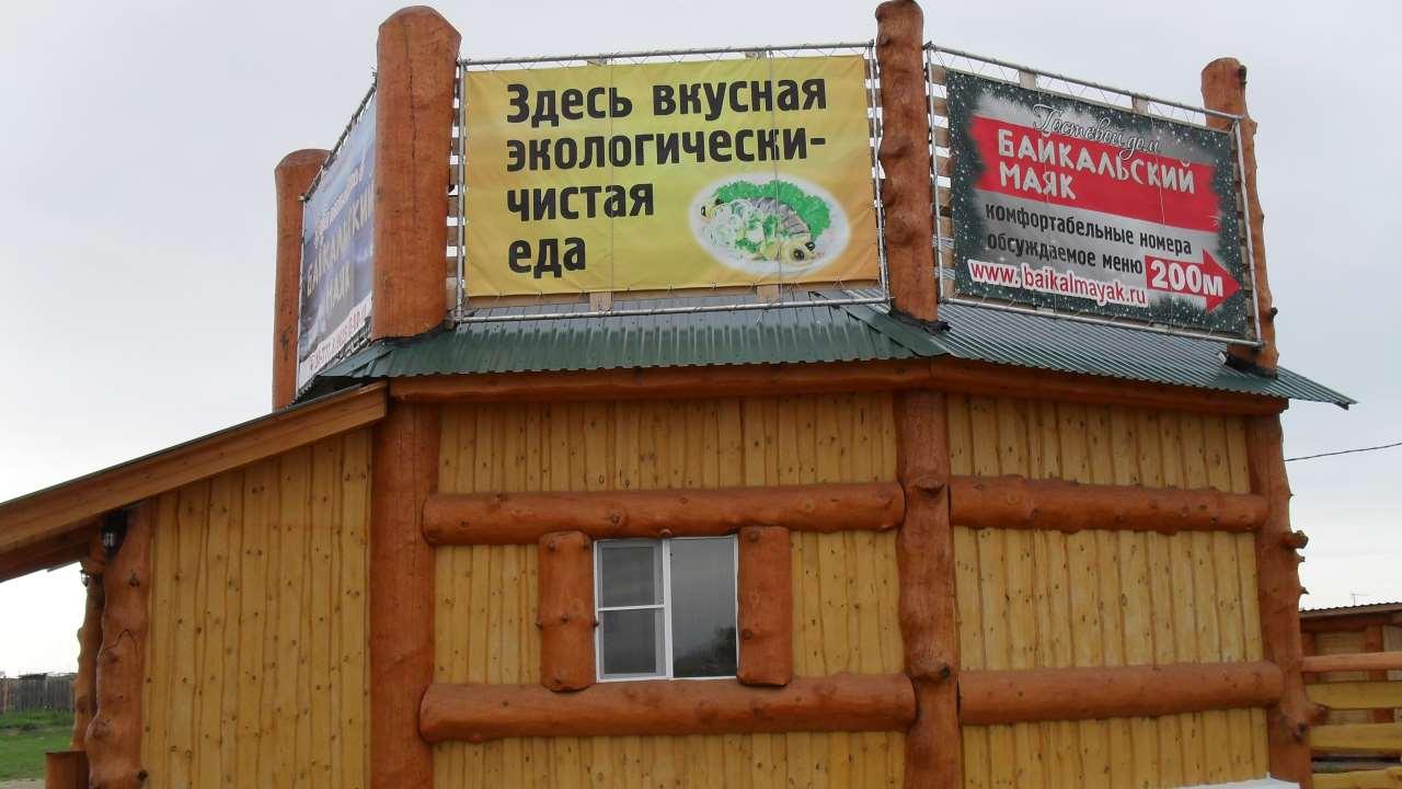 http://baikalmayak.ru/images/download/SDC10602.jpg